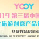 2019第三屆中國.銀川文化旅遊創意產品設計大賽
