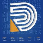 2019第二屆「創新思維・製造未來」中國西安國際文創產品創新設計大賽