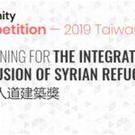 2019第二屆「台灣人道建築獎」設計競賽
