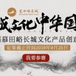 2019第二屆「長城文化.中華國禮」慕田峪長城文化產品創意大賽
