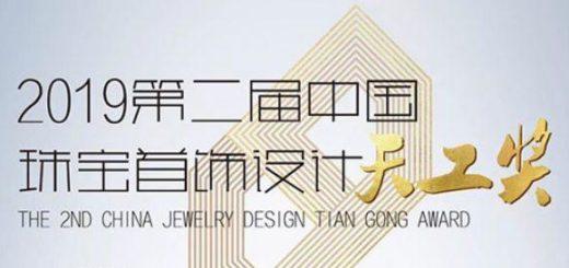 2019第二屆中國珠寶首飾設計「天工獎」