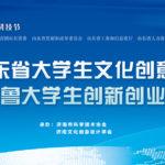 2019第二屆山東省大學生文化創意設計大賽