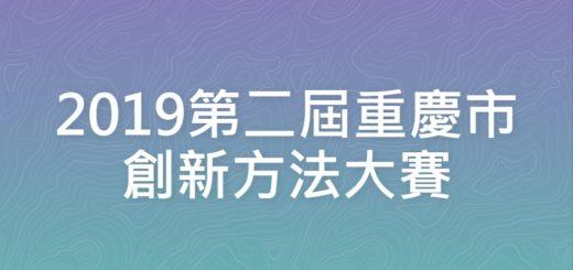2019第二屆重慶市創新方法大賽