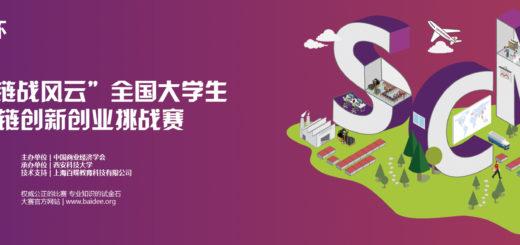 2019第五屆「百蝶杯」全國大學生物流仿真設計大賽