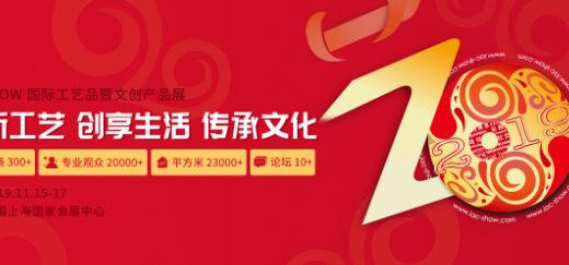2019第五屆中國工藝「致新獎」文創主題設計大賽