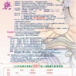 2019第八屆財團法人慈興文教基金會「慈興.娑婆曼妙菩薩行 」兒童繪畫比賽