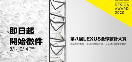 2019第八屆LEXUS全球設計大賞