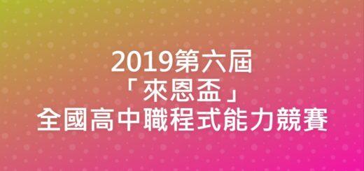 2019第六屆「來恩盃」全國高中職程式能力競賽