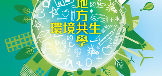 2019第六屆大葉菁英盃高中職「環境共生、地方共學」遊程設計競賽 海報