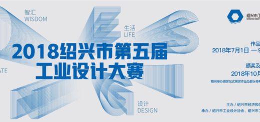 2019第六屆紹興市工業設計大賽