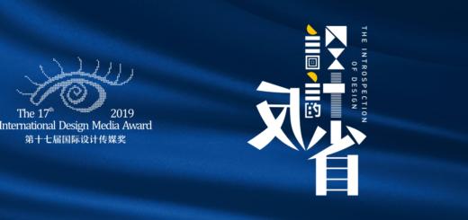 2019第十七屆國際設計傳媒獎大賽