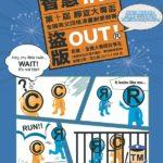 2019第十屆「智慧IN!盜版OUT!」靜宜大專盃全國英文四格漫畫創意競賽