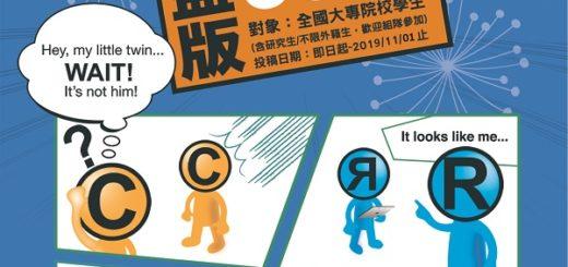 2019第十屆「智慧IN盜版OUT」靜宜大專盃全國英文四格漫畫創意競賽-宣傳海報