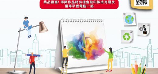2019第十屆「香港企業公民計劃」月曆設計比賽