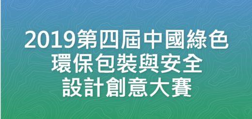 2019第四屆中國綠色環保包裝與安全設計創意大賽