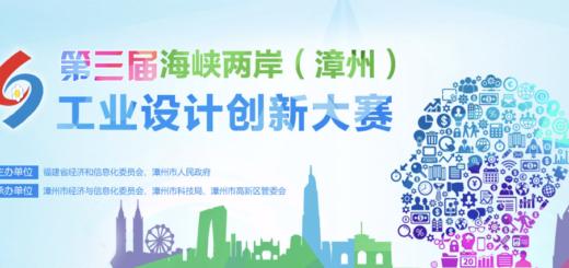 2019第四屆海峽兩岸(漳州)工業設計創新大賽徵集作品