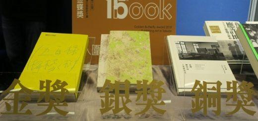 2019第16屆「金蝶獎」台灣出版設計大獎