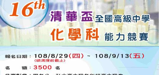 2019第16屆清華盃全國高級中學化學科能力競賽