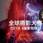 2019美國「國家地理」全球攝影大賽・中國賽區徵稿