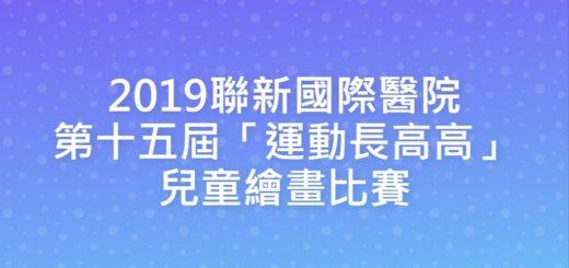 2019聯新國際醫院第十五屆「運動長高高」兒童繪畫比賽