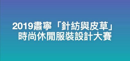 2019肅寧「針紡與皮草」時尚休閒服裝設計大賽