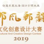 2019邯風鄲韻文化創意設計大賽