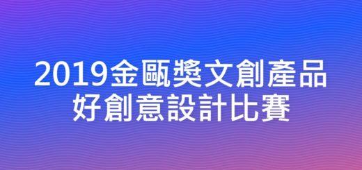 2019金甌獎文創產品好創意設計比賽