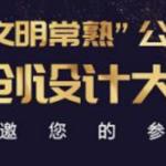 2019首屆「文明常熟」公益傳播文創設計大賽