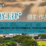 2019首屆「美麗中國.美好玉律」攝影作品展