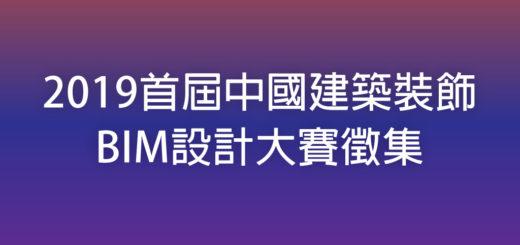 2019首屆中國建築裝飾BIM設計大賽徵集