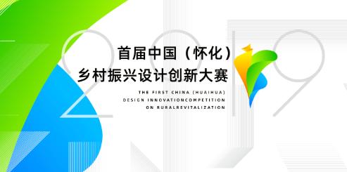 2019首屆中國(懷化)鄉村振興設計創新大賽