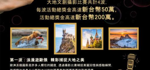 2019首屆大地文創攝影學會攝影比賽