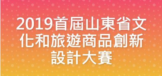 2019首屆山東省文化和旅遊商品創新設計大賽