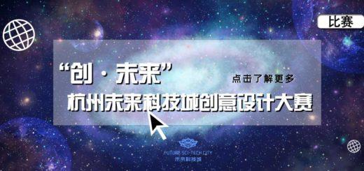 2019首屆杭州未來科技城「創.未來」創意設計大賽