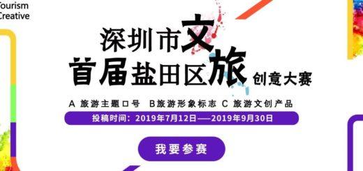 2019首屆深圳市鹽田區文旅創意設計大賽