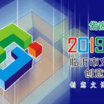 2019首屆臨沂市「岱崮地貌杯」文化旅遊產品創意設計大賽