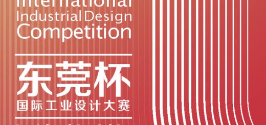 2019 DiD Award(東莞杯)國際工業設計大賽