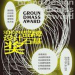 2019 Groundmass 亞洲品牌設計「石基獎」大賽