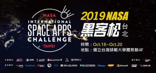 2019 NASA 黑客松。台北場