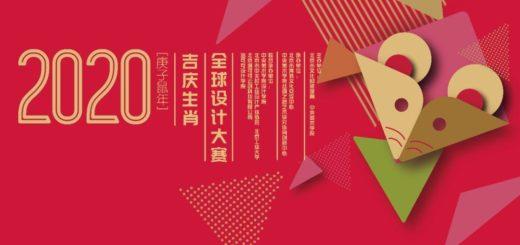 2020全球吉慶生肖設計大賽(庚子鼠年)