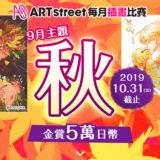ARTstreet每月插畫競賽。九月主題『秋』