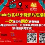 Edutain台北48小時影片拍攝計畫