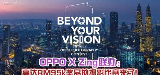 OPPO X Zing「Beyond Your Vision」攝影競賽
