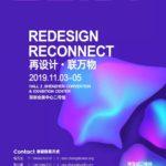 SZIDF 2019 紀念品設計獎
