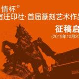 『五糧情杯』宿遷印社首屆篆刻藝術作品展徵稿