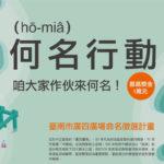 「何名(hō-miâ)行動」臺南市廣四廣場命名徵選