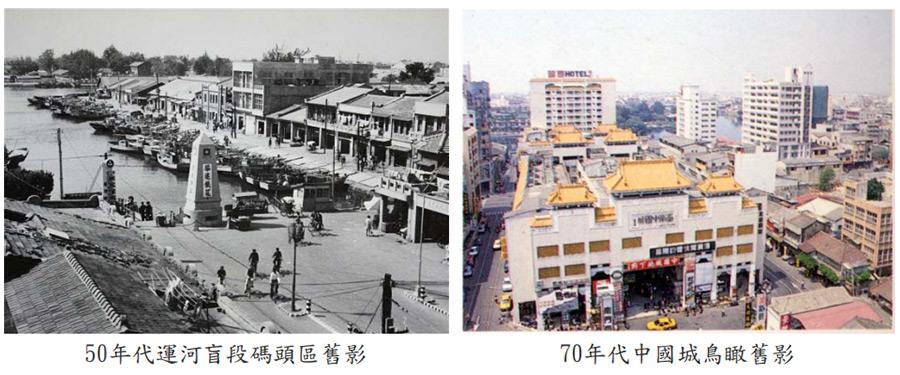 50年代運河盲段碼頭區舊影 70年代中國城鳥瞰舊影