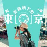 『你鏡頭下的東京』照片募集活動