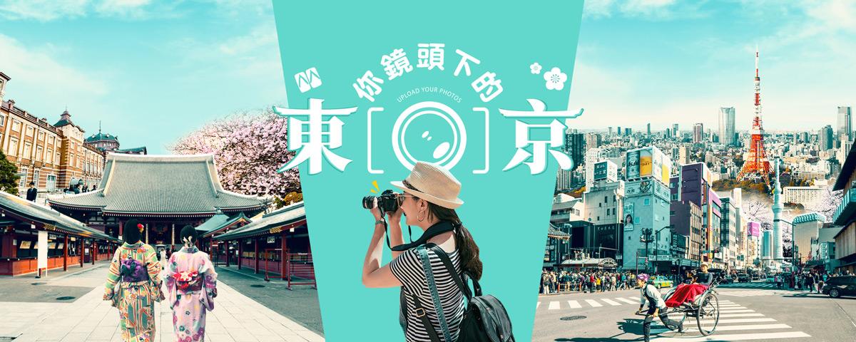 「你鏡頭下的東京」照片募集活動