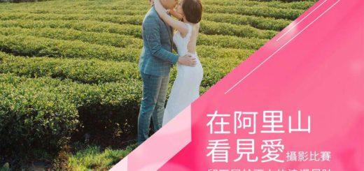 「在阿里山看見愛」浪漫婚紗錄攝影比賽